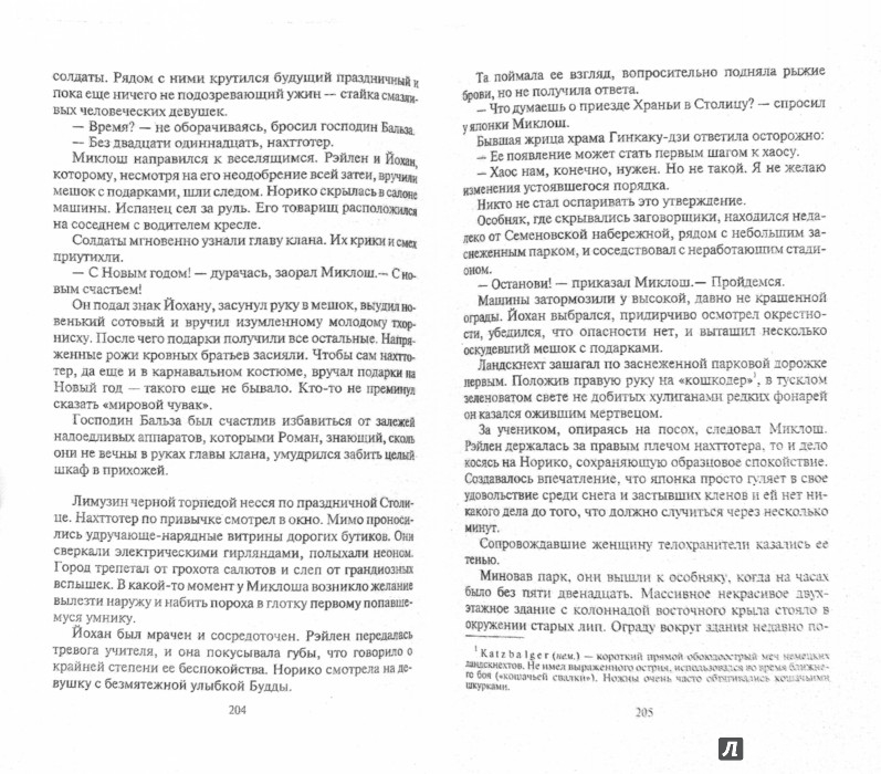 Иллюстрация 1 из 3 для Колдун из клана Смерти - Пехов, Бычкова, Турчанинова | Лабиринт - книги. Источник: Лабиринт