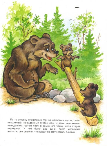 Иллюстрация 1 из 16 для Два жадных медвежонка. - О. Голенищева | Лабиринт - книги. Источник: Лабиринт