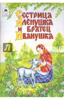 Голенищева О. Волшебные сказки: Сестрица Аленушка и братец Иванушка