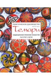 Часть 1. Замечательная книга с подробнейшими инструкциями по вышивке Шаров Темари.