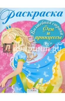 Феи и принцессы