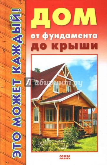 Как построить дом от фундамента до крыши книга pdf