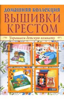 Домашняя коллекция вышивки крестом. Украшаем детскую комнату (Компл. Р-1103)