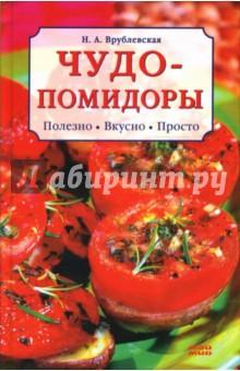 Врублевская Наталия Чудо-помидоры