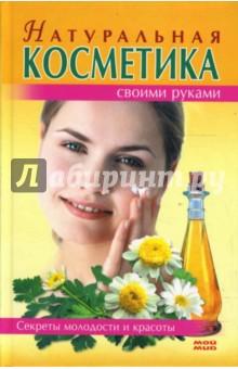 Блейз Ольга Степановна Натуральная косметика своими руками
