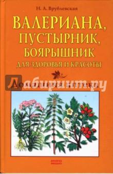 Врублевская Наталия Валериана, пустырник, боярышник