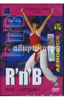 Попов-Толмачев Денис Танцевальная аэробика R'n'B (DVD)