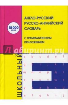 Тишкова Т. В. Англо-русский русско-английский словарь: 18000 слов