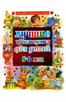 Лучшие произведения для детей. 5-6 лет