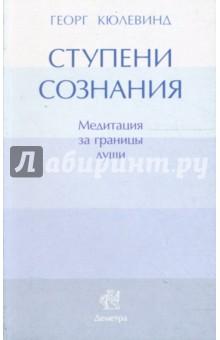 Кюлевинд Георг Ступени сознания: медитация за границы души