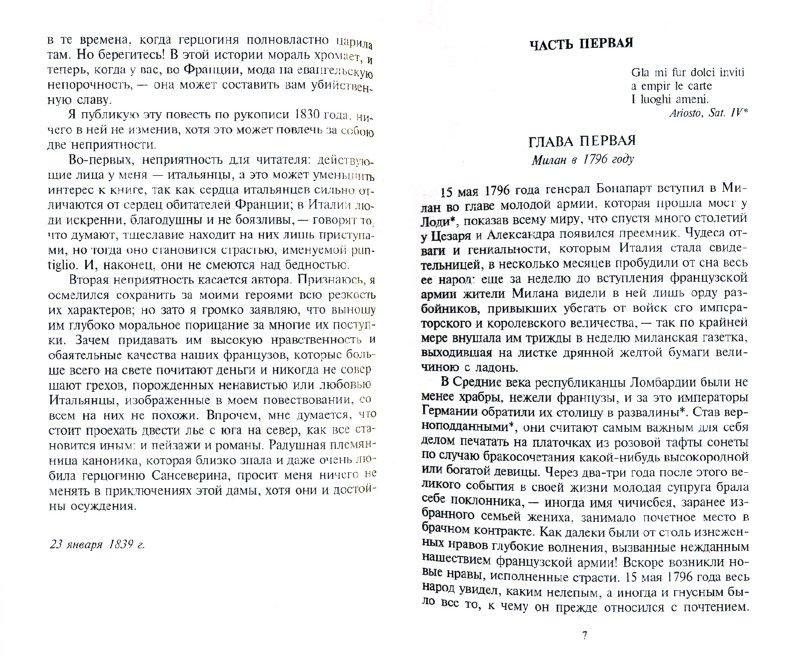 Иллюстрация 1 из 17 для Пармская обитель - Фредерик Стендаль | Лабиринт - книги. Источник: Лабиринт