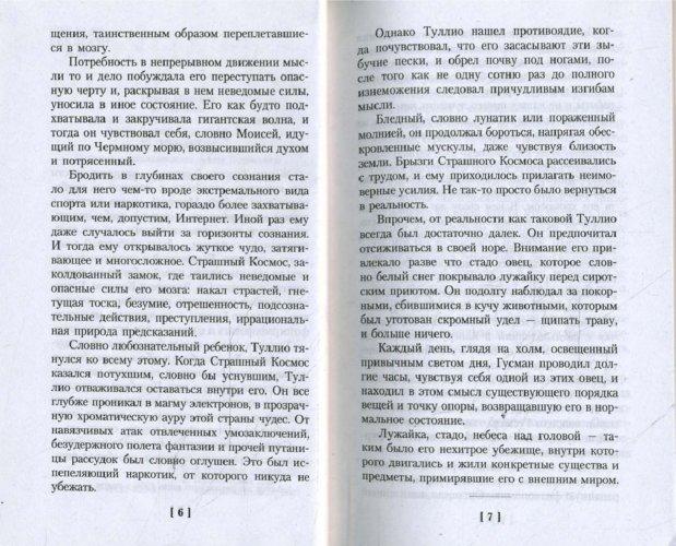Иллюстрация 1 из 5 для Затмение - Франко Маттеуччи | Лабиринт - книги. Источник: Лабиринт