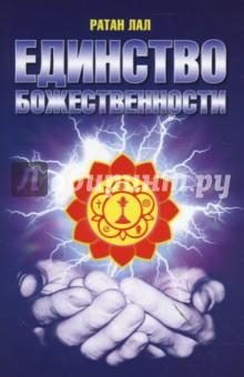 Лал Ратан Единство божественности