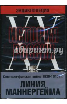 История России ХХ век. Советско-финская война 1939-1940 гг. Линия Маннергейма (DVD)