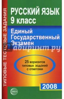 Малюшкин Александр Борисович Русский язык. 9 класс. ЕГЭ-2008. 25 вариантов типовых заданий
