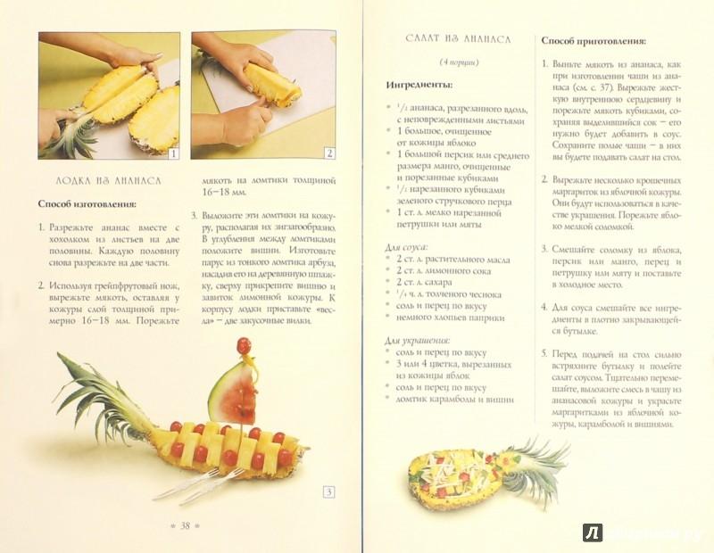 Иллюстрация 1 из 56 для Вкусные украшения из овощей, фруктов, ягод и грибов - Кикки Сихота | Лабиринт - книги. Источник: Лабиринт