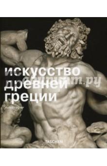 Искусство древней Греции от Лабиринт