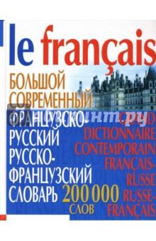 Большой современный французско-русский русско-французский словарь: 200 000 слов