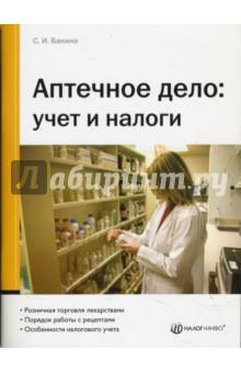 Аптечное дело: учет и налоги