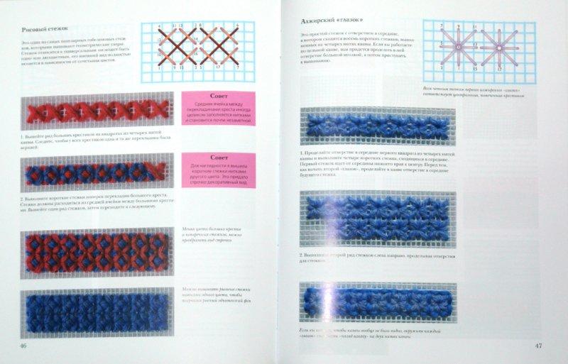 Иллюстрация 1 из 22 для Искусство гобеленовой вышивки: Основные приемы и стежки - Сюзан Хиггинсон | Лабиринт - книги. Источник: Лабиринт