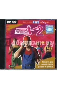 Школа ремонта 2 (DVDpc)