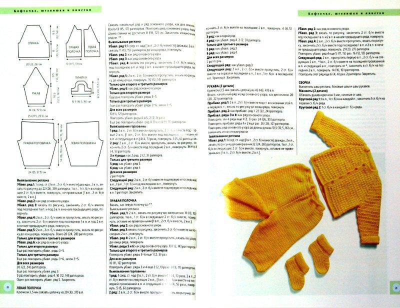Иллюстрация 1 из 17 для Вязание крючком для самых маленьких - Бетти Барнден | Лабиринт - книги. Источник: Лабиринт