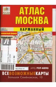 Новиков Андрей Юрьевич Москва. Карманный атлас 2007-2008