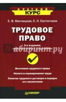 Магницкая Елена, Евстигнеев Евгений Трудовое право. 2-е издание, переработанное и дополненное