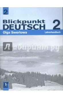 Немецкий язык. В центре внимания немецкий 2. Книга для учителя. 8 класс