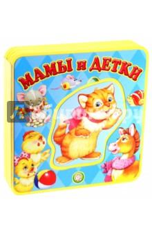 Книжки-пышки с пазлами/Мамы и детки