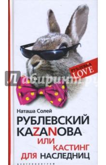 Рублевский КА Z А N ОВА или кастинг для наследниц