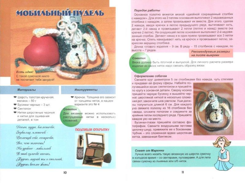 Иллюстрация 1 из 4 для Фенечки для девочки - В.В. Пивовар   Лабиринт - книги. Источник: Лабиринт