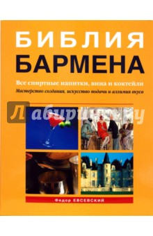 Библия бармена. Все спиртные напитки, вина и коктейли. 2-е издание
