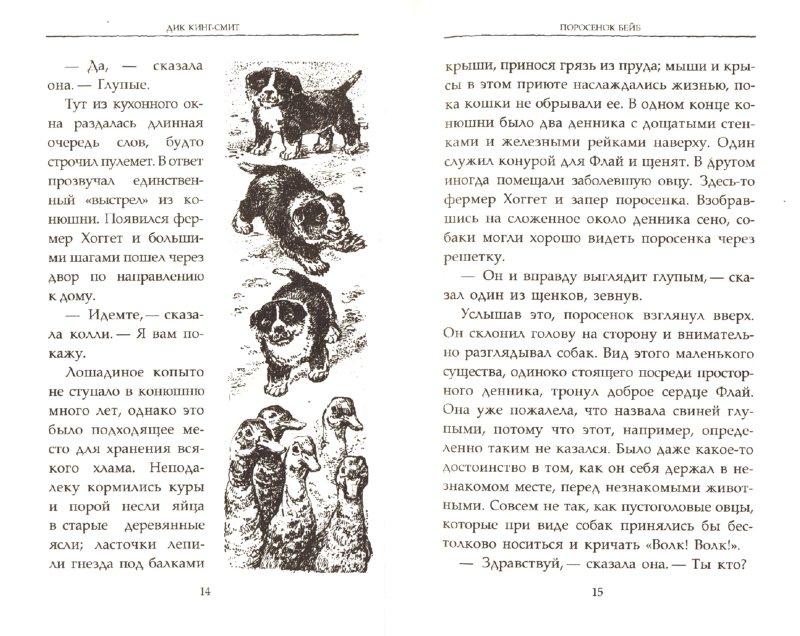 Иллюстрация 1 из 14 для Поросенок Бейб и его друзья - Дик Кинг-Смит | Лабиринт - книги. Источник: Лабиринт