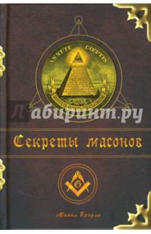 Секреты масонов