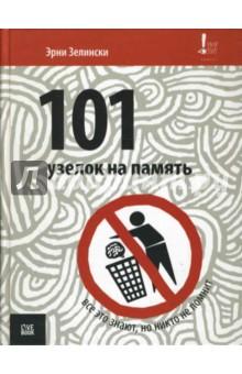 101 Узелок На Память Зелински