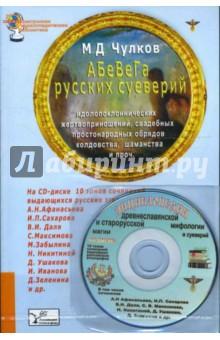 АБеВеГа русских суеверий (Книга+CD)