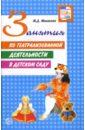 Занятия по театрализованной деятельности в детском саду