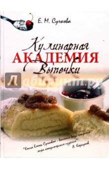 Сучкова Елена Михайловна Кулинарная академия выпечки