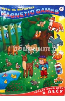 MG (Игры на магнитах): В лесу