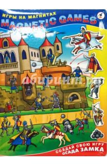 MG (Игры на магнитах): Осада замка