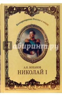 Боханов Александр Николаевич Николай I