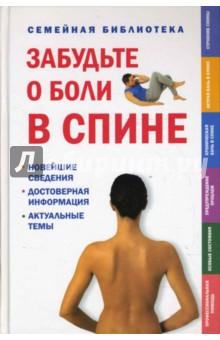 Сатклифф Дженни Забудьте о боли в спине