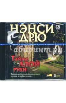 PC-CD Нэнси Дрю: Тайна алой руки (CDpc)