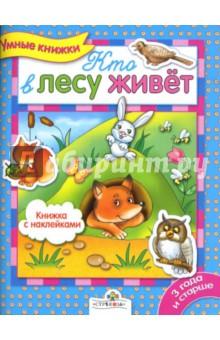 Шарикова Е. Кто в лесу живет
