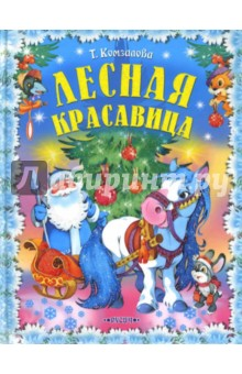 Комзалова Татьяна Александровна Лесная красавица. Новогодние сказки