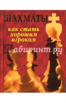 Долби Элизабет Шахматы. Как стать хорошим игроком (карманное издание)