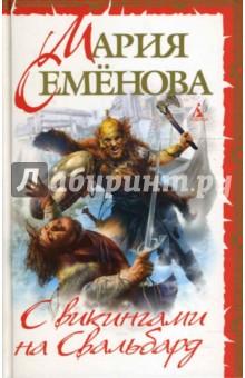 Семенова Мария Васильевна С викингами на Свальбард