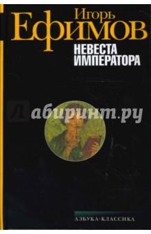 Ефимов Игорь Маркович Невеста императора (черная)