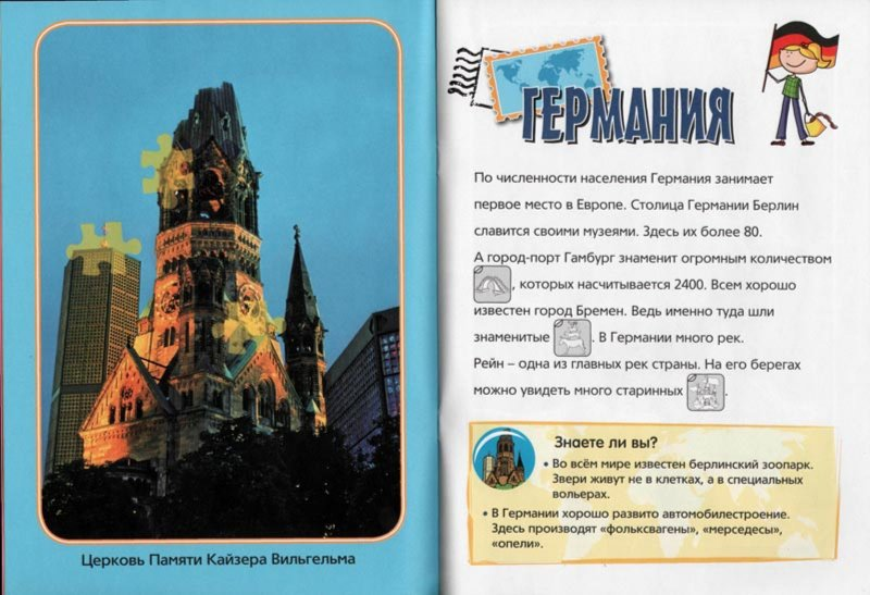 Иллюстрация 1 из 26 для Путешествие по Европе. Книга с наклейками - Марина Русанова   Лабиринт - книги. Источник: Лабиринт